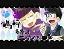 【おそ松さん人力コラボ】嗚.呼、素晴.らしき.ニャン生【カラ松と一松】 thumbnail