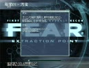 F.E.A.R. Extraction Point 01-1