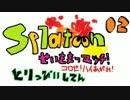 【Splatoon】オワタP主催 せいきまつマッチ 02【とりっぴぃ視点】 thumbnail