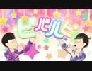 【MMDおそ松さん】 次男と四男でビバハピ thumbnail