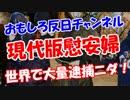 【現代版慰安婦】 世界で大量逮捕ニダ!