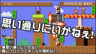 【ガルナ/オワタP】改造マリオをつくろう!【stage:32】