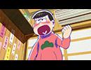 おそ松さん 第22話「A「希望の星、トド松」 B「ファイナルシェー」」