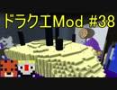 【Minecraft】ドラゴンクエスト サバンナの戦士たち #38【DQM4実況】