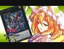【幻想入り】東方遊戯王デュエルモンスターズGX TURN-28