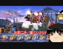 【ゆっくり実況】スマブラ for WiiUを極端に遊びまくれ!【Part2】
