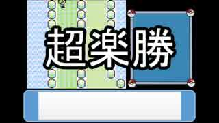 初代ポケモンを『経験値取得禁止縛り』でクリア Part3【ゆっくり実況】