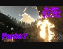 【実況】食人族の住まう森でサバイバル【The Forest】part67