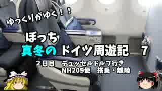 【ゆっくり】ドイツ周遊記 7 ドイツ行き NH209便 搭乗・離陸