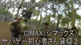 センスのないサバゲー動画 CIMAX(シマックス)貸切② 2016.03.05