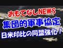 【集団的軍事協定】 日米印比の同盟強化!