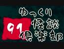 【ちょい怖】 ゆっくり怪談倶楽部 【第91回】