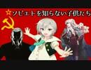 ソビエトを知らない子供たち thumbnail