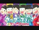 【おそ松さん】マツLOVE1000%【声真似】 thumbnail