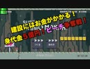 【実況】建設にはお金がかかる!身代金5億円ピーチ争奪戦!!2 thumbnail