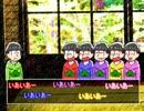 【卓ゲ松さん】六つ子が不思議な塔を昇るPart0【CoC】