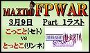 FPWAR こっこと(セト)vs とっとこ(リンネ) 5先  1-ラスト