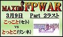 FPWAR こっこと(セト)vs とっとこ(リンネ) 5先  2-ラスト
