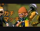 【実況】 酔っ払った勢いでアブラトゥーン #2 【Splatoon】 thumbnail