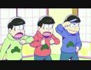 【おそ松さん】いるいるいるいる!!!!【耐久】 thumbnail