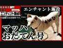 【刀剣乱舞】基本しか知らない長谷部のマインクラフト5 thumbnail