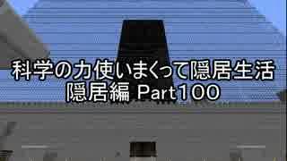 【Minecraft】科学の力使いまくって隠居生活隠居編 Part100【ゆっくり実況】
