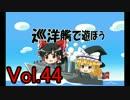 【WoWs】巡洋艦で遊ぼう vol.44 【ゆっくり実況】