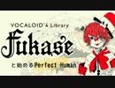 【Fukaseと始める】 Perfect Human 【カバー曲】