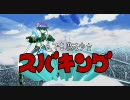 【MAD】とんでも魔法少女スバキング【リリカルなのはStrikerS】 thumbnail