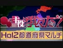 【HoI2】都道府県の主役は我々だ!part1【複数実況プレイ】 thumbnail