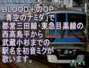 初音ミクがBLOOD+のOPで都営三田線・東急目黒線の駅名を歌った