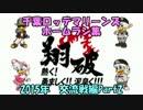千葉ロッテマリーンズ・ホームラン集 2015年交流戦編Part2