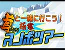 茸(たけ)と一緒に行こう!極寒スノボーツアー part1
