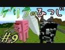 【Minecraft】ゲリラvsひつじvsコマンドー#9【実況】