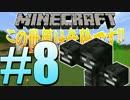【Minecraft】この世界は危険です!! #8【ゆっくり実況】