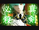【MMD刀剣乱舞】おそ松さんパロ【一期一振 F ver.】 thumbnail