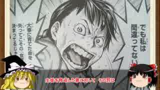 ゆっくりジャンプ漫画レビュー(クソ漫画編)【学糾法廷】