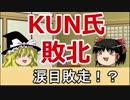 はりーシ氏がKUN氏を謝罪させ彼の信者を全滅させた件【ゆっくり雑談】 thumbnail