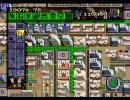 SFC版シムシティのシナリオプレイ6
