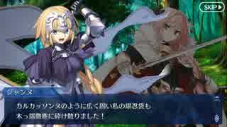 Fate/Grand Orderを実況プレイ 仲良しの魔女
