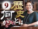 宮脇淳子『歴史とは何か』 #9 「国民国家の誕生」