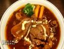 【これ食べたい】 ビーフシチュー・タンシチュー / Beef stew