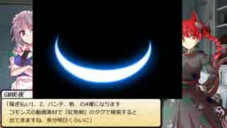 【SW2.0】東方紅地剣 S7-EX【東方卓遊戯】
