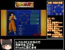 【RTA】DBZ3(リマスター版) ドラゴンユ