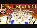 【Minecraft】ドラゴンクエスト サバンナの戦士たち #39【DQM4実況】