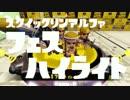 【splatoon】スクイックリンαの第12回フェスハイライト