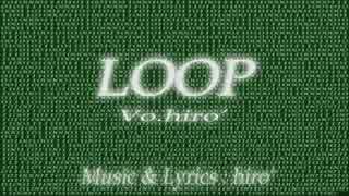 【素っぴんバージョン】『LOOP』【歌ってみた】