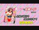 単行本「くぱぁな奴隷メイド」PV動画~Cute maid of erotic cartoon