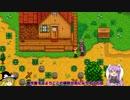 【Stardew Valley】ゆど~んの農場開拓史【ゆっくり実況】 Part1 thumbnail