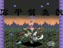 X68000版 源平討魔伝 ヘボプレイ